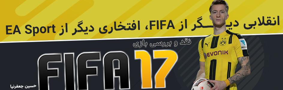 انقلابی دیگر از FIFA، افتخاری دیگر از EA Sport | نقد و بررسی بازی FIFA 2017