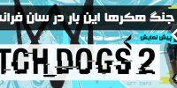 جنگ هکرها اینبار در سان فرانسیسکو | پیش نمایش Watch Dogs 2