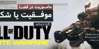ماموریت در فضا: موفقیت یا شکست؟ | نقد و بررسی Call of Duty: Infinite Warfare