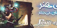 روزی روزگاری: وقتی هنر، راه را نشان می دهد | نقد و بررسی بازی Prince of Persia