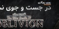 روزی روزگاری: در جست و جوی نسیان | نقد و بررسی بازی The Elder Scrolls IV: Oblivion