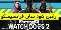 رابین هودِ سن فرانسیسکو | نقد و بررسی بازی Watch Dogs 2