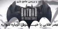 پایان عصر طلایی یا خیزش دوباره شوالیه تاریکی؟ | نقد و بررسی جامع بازی Batman: The Telltale Series