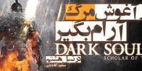 پرونده: در آغوش مرگ، آرام بگیر | نگاهی به Dark Souls II: Scholar of the First Sin در نسل هشتم