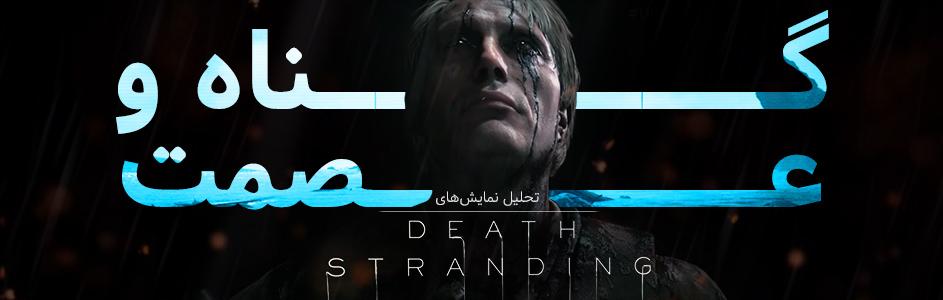 گناه و عصمت | تحلیل نمایش های Death Stranding