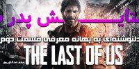 در ستایش پدر بودن   دلنوشتهای به بهانه معرفی قسمت دوم The Last of Us