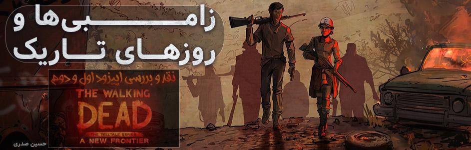 زامبی ها و روز های تاریک | نقد و بررسی اپیزود اول و دوم بازی The Walking Dead: A New Frontier