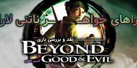 روزی روزگاری: ماجراهای خواهر ناتنی لارا کرافت | نقد و بررسی بازی Beyond Good & Evil