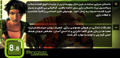 Beyond-Good-&-Evil_-2063316134