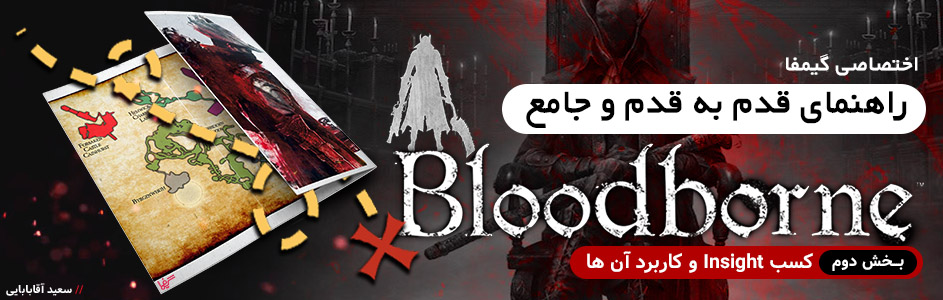 اختصاصی گیمفا: راهنمای قدم به قدم و جامع Bloodborne – بخش دوم: کسب Insight و کاربرد آن ها