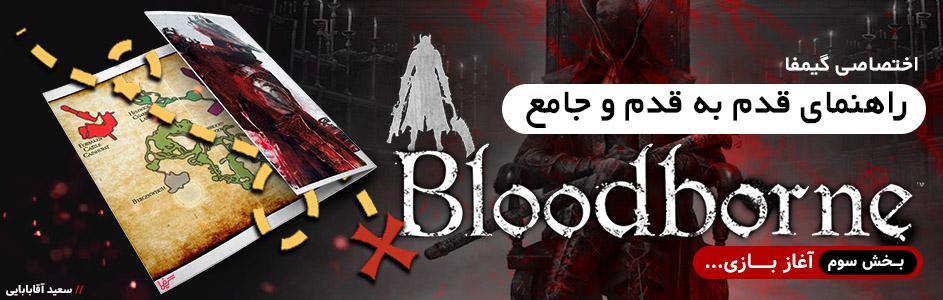 اختصاصی گیمفا: راهنمای قدم به قدم و جامع Bloodborne – بخش سوم: آغاز بازی…