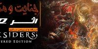 جنایت و مکافات، اثر THQ   نقد و بررسی بازی Darksiders: Warmastered Edition