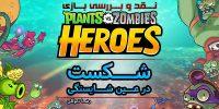 شکست در عین شایستگی | نقد و بررسی بازی Plants vs Zombies : Heroes