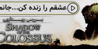 عشقم را زنده کن… جانم را بگیر / بررسی ویدئویی Shadow of the Colossus