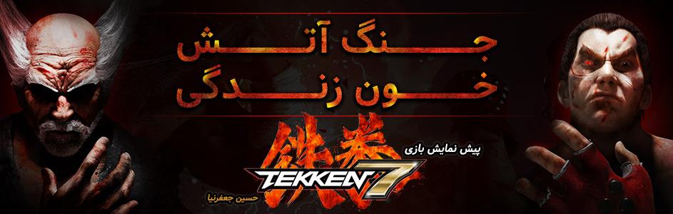 جنگِ آتش، خونِ زندگی | پیش نمایش Tekken 7