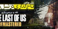 روزی روزگاری: تاجگذاری در نسل هشتم… | نقد و بررسی The Last of Us Remastered