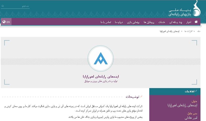 صفحه رسمی شرکت اهوراپایا در سایت بنیاد بازی ها