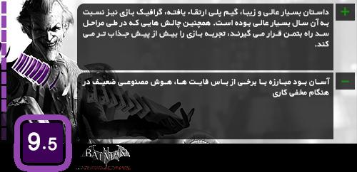 batman-arkham-city_-2102592185