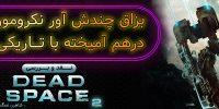 روزی روزگاری: بزاق چندشآور نکرومورفها، درآمیخته با تاریکی مرگ| نقد و بررسی Dead Space 2