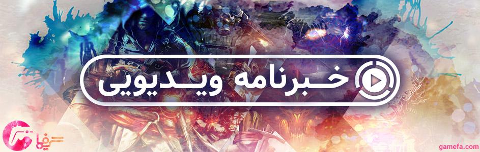 خبرنامه ویدیویی گیمفا شماره ۵# | مروری بر مهمترین اخبار هفته گذشته