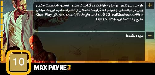 max-payne-3_289796367