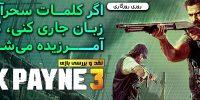 روزی روزگاری: اگر کلمههای سحرآمیز را بر زبان جاری کنی، گناهانت آمرزیده میشود؟ | نقد و بررسی Max Payne 3