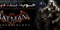 خوب، بد، دیوانه | راز های بازی Batman: Arkham Knight