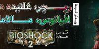 ویدئو گیمفا: رپچر، غلتیده در مرگ، اقیانوس، مالامال درد | بررسی عنوان Bioshock 2