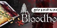 اختصاصی گیمفا: راهنمای قدم به قدم و جامع Bloodborne – بخش شانزدهم