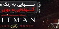 بهایی به رنگ مرگ، گلوله ای به بهای خون| روزی روزگاری: نقد و بررسی Hitman:Blood Money