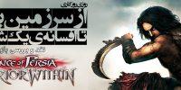 روزی روزگاری: از سرزمین پارس تا افسانه ی یک شاهزاده… | نقد و بررسی بازی Prince Of Persia Warrior Within