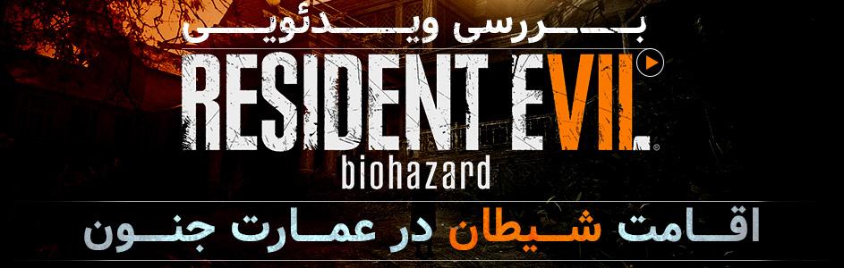 ویدئو گیمفا: اقامت شیطان در عمارت جنون / بررسی ویدئویی Resident Evil 7
