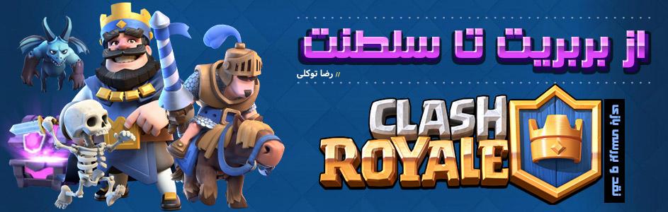 از بربریت تا سلطنت   نقد و بررسی بازی Clash Royale