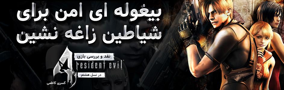 بیغوله ای امن برای شیاطین زاغه نشین | نقد و بررسی بازی Resident Evil 4 در نسل هشتم
