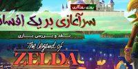 روزی روزگاری: سرآغازی بر یک افسانه | نقد و بررسی بازی The Legend of Zelda