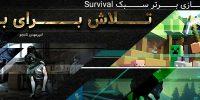 تلاش برای بقا | ۱۵ بازی برتر سبک Survival