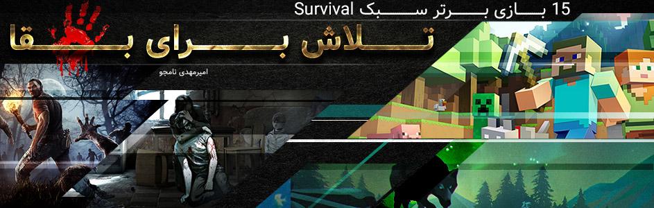 تلاش برای بقا   ۱۵ بازی برتر سبک Survival