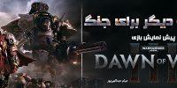 طلوعی دیگر برای جنگ  پیش نمایش بازی Dawn Of War III