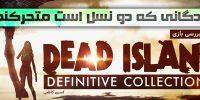 مردگانی که دو نسل است متحرکند! | نقد و بررسی بازی Dead Island: Definitive Collection
