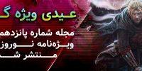 عیدی ویژه گیمفا | نسخه پانزدهم مجله گیمفا دیجیتال منتشر شد + مسابقه اختصاصی مجله