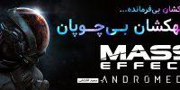 بازگشت به کهکشان بی فرمانده… کهکشان بی چوپان | پیش نمایش بازی Mass Effect: Andromeda