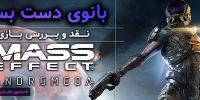 بانوی دست بسته   نقد و بررسی Mass Effect: Andromeda