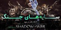 سایه های جنگ | ۶ نکته جالب در مورد Middle-Earth: Shadow of War