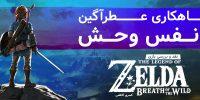 شاهکاری عطر آگین از نفس وحش   نقد و بررسی بازی The Legend of Zelda: Breath of the Wild