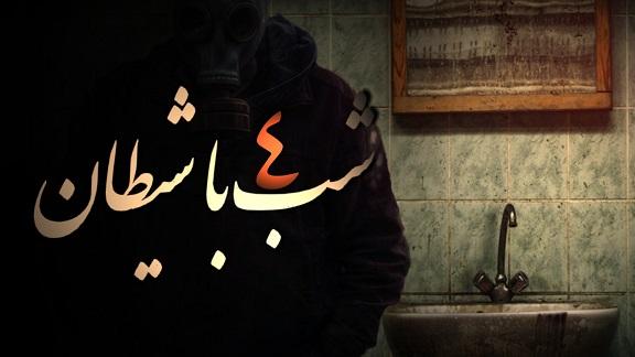 معرفی بازی ایرانی چهار شب با شیطان ( قسمت اول )