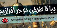 بیا تا طرحی نو در اندازیم| معرفی استودیوی Amanita Design