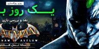 روزی روزگاری: یک روز بد | نقد و بررسی بازی Batman: Arkham Asylum (نسخه نسل هشتم)
