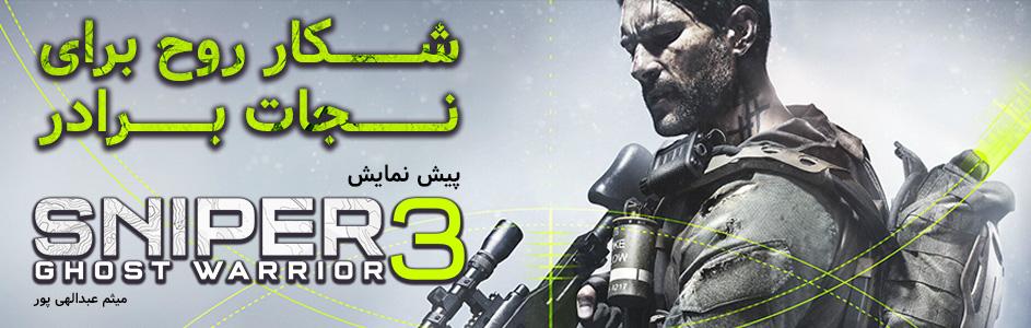 شکار روح برای نجات برادر | پیش نمایش ۳ Sniper: Ghost Warrior
