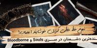 نبوغ خط خطی کردن خوشایند اعصاب! | آزار دهنده ترین دشمنان در سری Souls و Bloodborne