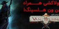 هیولاکشی همراه ابن ون هلسینگ! | نقد و بررسی بازی The Incredible Adventures of Van Helsing